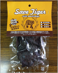 鹿肉ジャーキー「Save Tiger with Deer & Dogs」